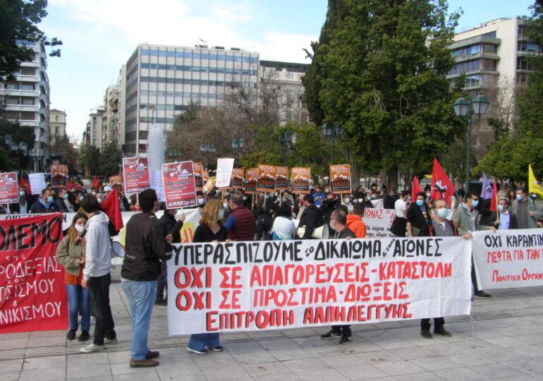 Μαζική διαδήλωση στο Σύνταγμα ενάντια στις απαγορεύσεις & τα πρόστιμα