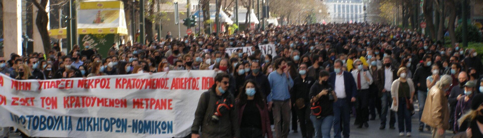Χιλιάδες διαδηλωτές λένε όχι στη δολοφονία του Δημήτρη Κουφοντίνα