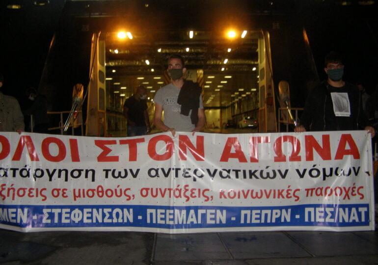 Κάλεσμα μάχης: Απεργία Ναυτεργατών
