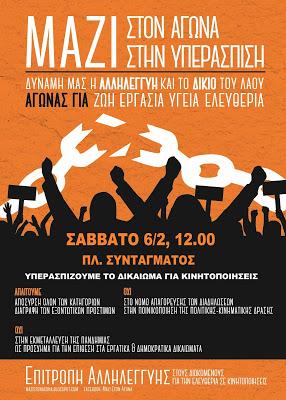 Σάββατο 6 Φλεβάρη, Πανελλαδική κινητοποίηση για το δικαίωμα στους αγώνες - Ενάντια σε διώξεις και πρόστιμα (Αθήνα - Σύνταγμα 12.00)