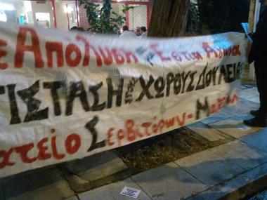 Αλληλεγγύη στους απολυμένους του Αναντολού