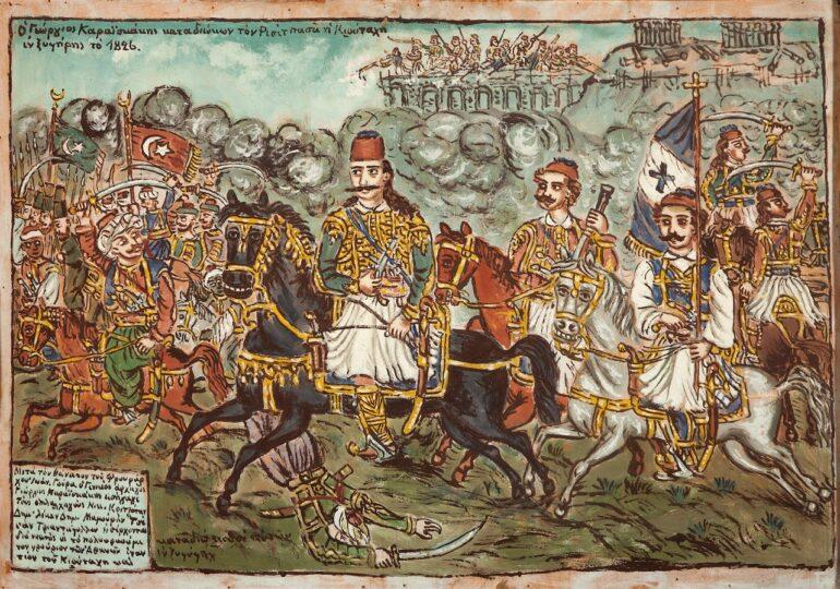 Η Ελληνική επανάσταστη του 1821