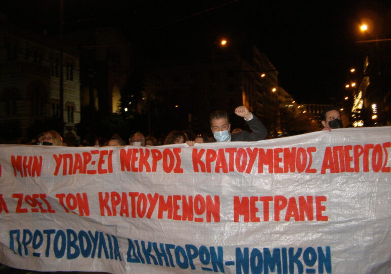 Σήμερα Τετάρτη 3/3, 6 μ.μ. στο Σύνταγμα: Κανένας νεκρός, της πείνας απεργός!