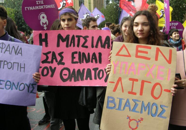 8 Μάρτη: Διεθνής Ημέρα Μνήμης και Αγώνα της Γυναίκας
