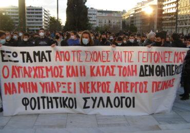 Χιλιάδες στη διαδήλωση για τα δημοκρατικά δικαιώματα και για τον Κουφοντίνα