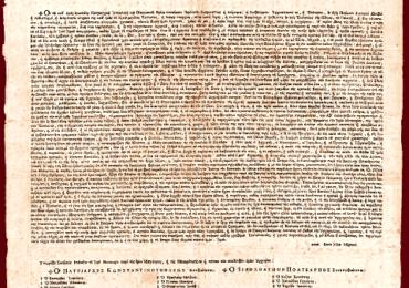 Ο Ρόλος της Εκκλησίας στην Ελληνική Επανάσταση του 1821