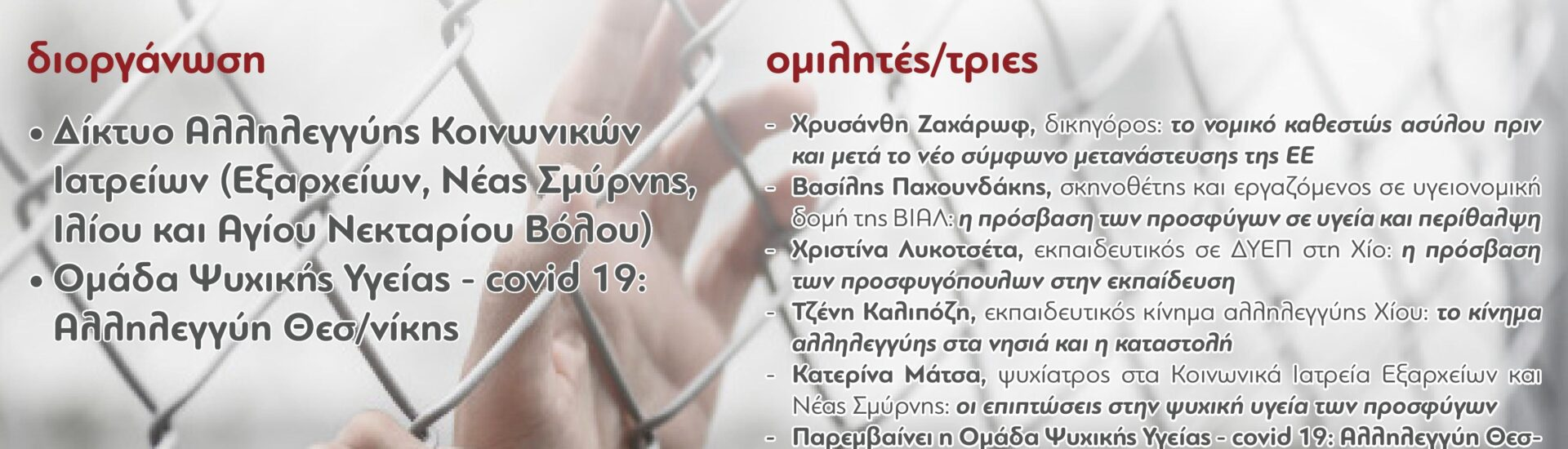 Εκδήλωση: Προσφυγικό και κοινωνικός αποκλεισμός
