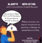 Εργατικά σωματεία & σχήματα καλούν για την Ημέρα της Γυναίκας