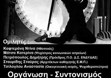 Το βίωμα του χρόνου στην πανδημία (εκδήλωση)