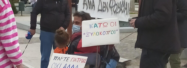 """Συγκέντρωση και διαδήλωση στο Χαϊδάρι - """"Πονάω αλλά δεν φοβάμαι"""""""