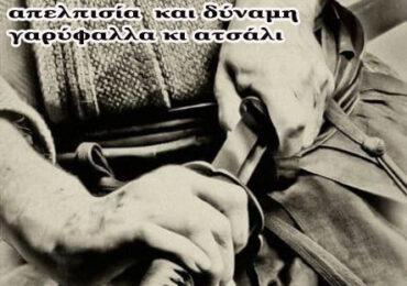 Βαγγέλης Σταθόπουλος: Γράμμα από την Φυλακή