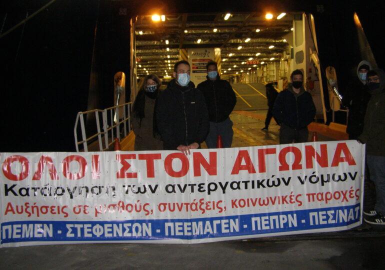 Διαμαρτυρία 13 Ναυτεργατικών Σωματείων
