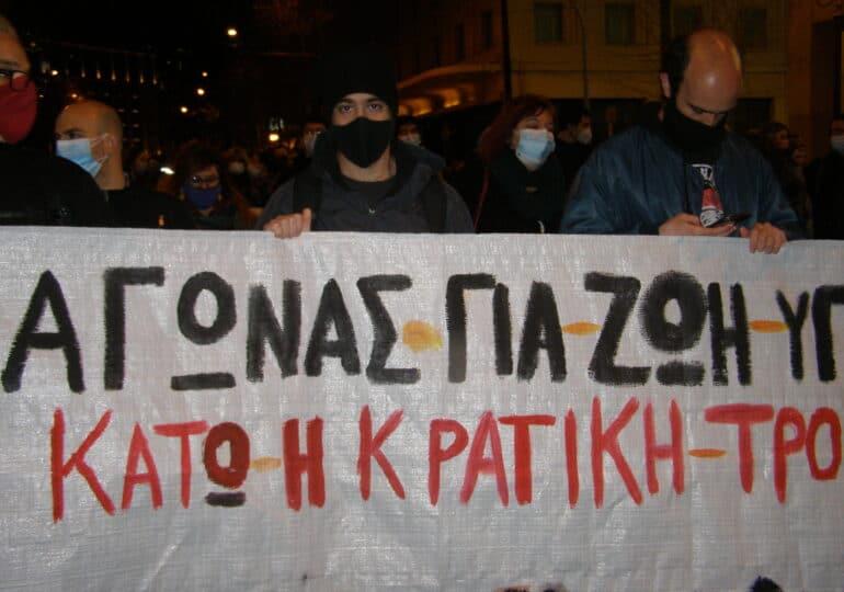Επιτροπή Αλληλεγγύης στους διωκόμενους-διωκόμενες για την ελευθερία σε κινητοποιήσεις