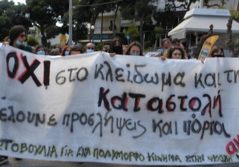 Διαμαρτυρία για την ψυχική υγεία στο Δρομοκαΐτειο