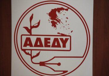 ΑΔΕΔΥ:Απεργία την Πέμπτη 6 Μαΐου 2021 για τον εορτασμό της Εργατικής Πρωτομαγιάς