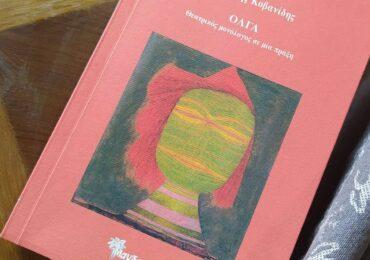 Μια κραυγή ενάντια στην βία κατά των γυναικών (βιβλιοπαρουσίαση)