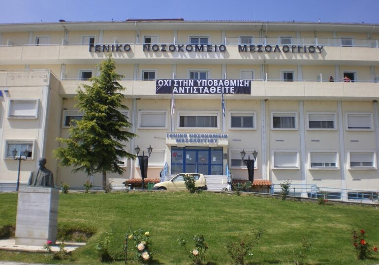 Γιατροί και εργαζόμενοι του νοσοκομείου Μεσολογγίου καταγγέλλουνν