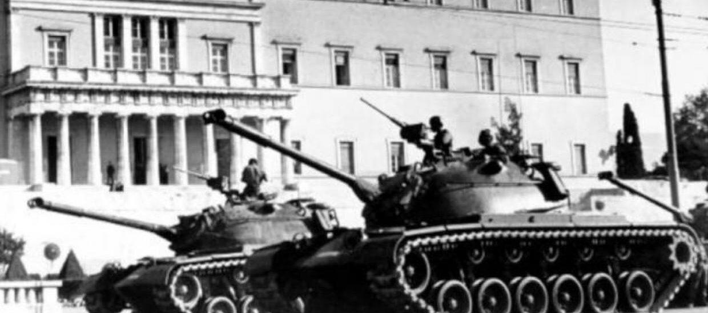54 χρόνια από το χουντικό πραξικόπημα