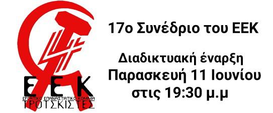 17ο Συνέδριο του ΕΕΚ: Δημόσια έναρξη