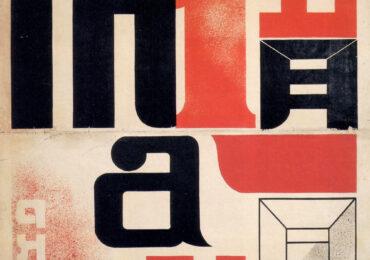 Λέον Τρότσκι: Η Πρωτομαγιά και η Διεθνής
