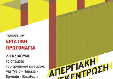 Διακλαδικός Συντονισμός Εργατικών Σωματείων: Εργατική Πρωτομαγιά – Απεργία 6 Μάη