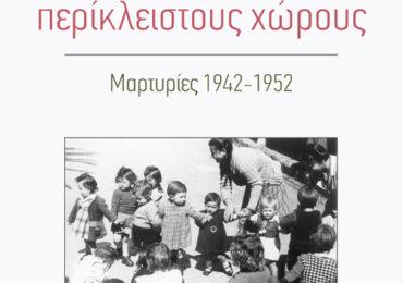 Μαρία Φαφαλιού - «Κορίτσια σε περίκλειστους χώρους. Μαρτυρίες 1942-1952»