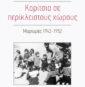 Μαρία Φαφαλιού – «Κορίτσια σε περίκλειστους χώρους. Μαρτυρίες 1942-1952»
