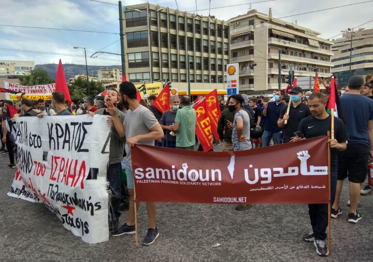 ΕΕΚ: Όλοι το Σάββατο για την Παλαιστίνη
