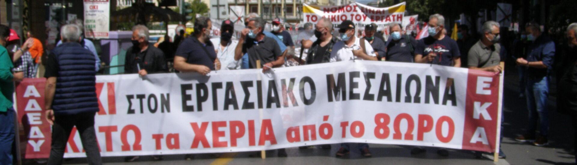 ΕΚΑ: Σύσκεψη σωματείων για κινητοποιήσεις ενάντια στο αντεργατικό νομοσχέδιο