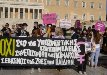 Συνεπιμέλεια και Εργασιακό: Διαδηλώσεις για δύο ν/σχεδια στην Αθήνα