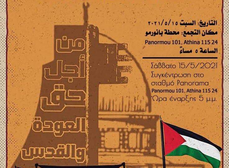 Ιερουσαλήμ : Ωμή Ισραηλινή βία κατά των Παλαιστίνιων από την Ισραηλινή αστυνομία και στρατό
