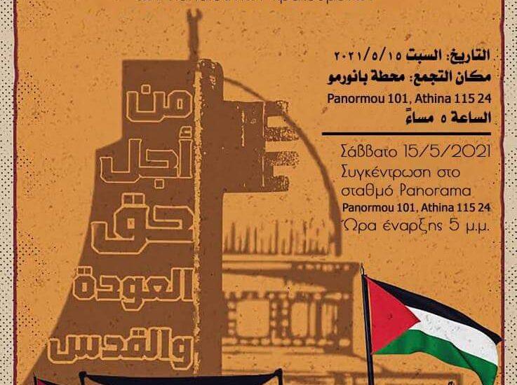 ΕΕΚ: Αλληλεγγύη στον εξεγερμένο λαό της Παλαιστίνης!