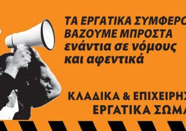 Διαδήλωση Εργατικών Σωματείων