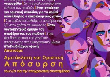 Όχι στο νομοσχέδιο Τσιάρα για τη συνεπιμέλεια - Συγκέντρωση Τρίτη 18/5