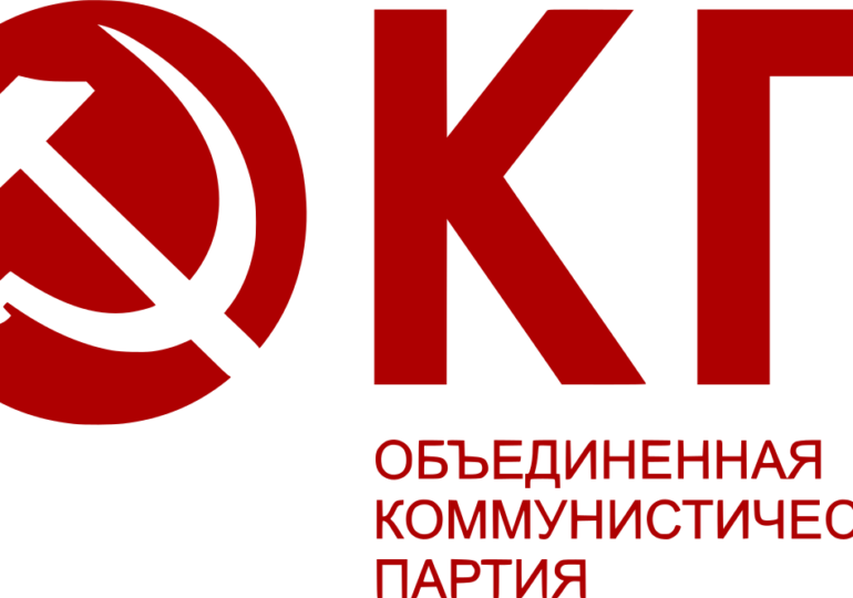 TO ΟΚΠ χαιρετίζει το 17ο συνέδριο του ΕΕΚ