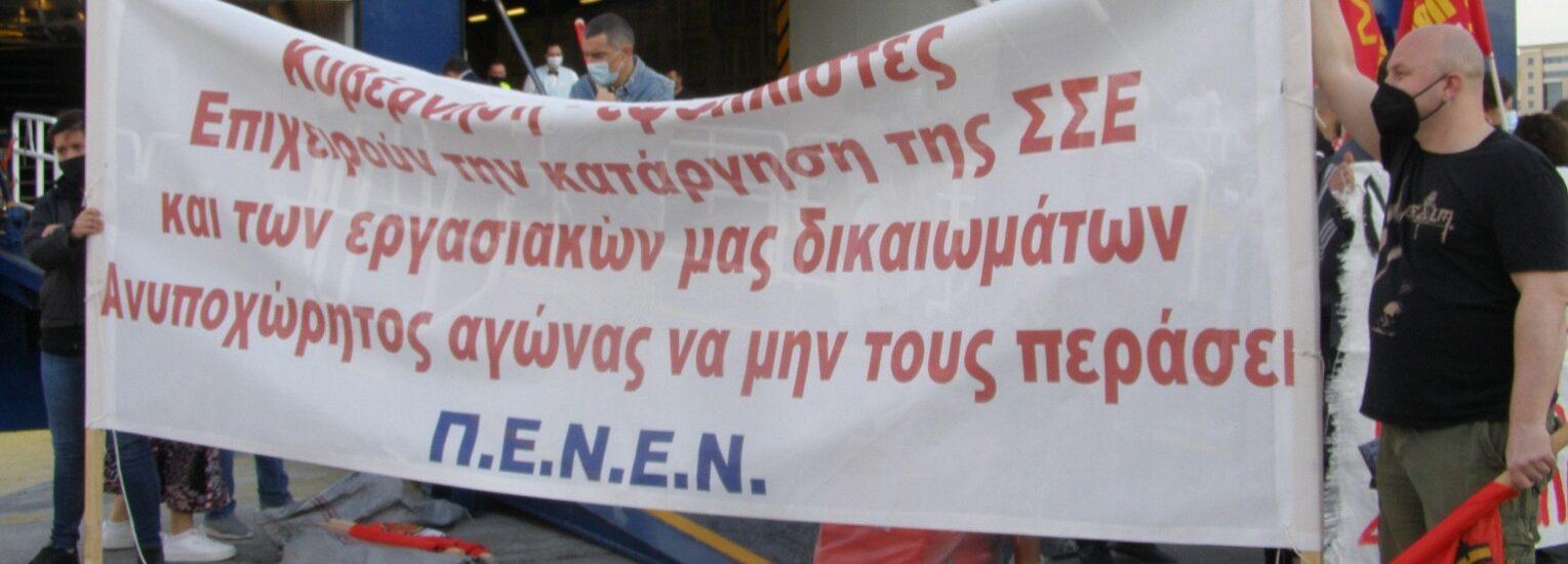 ΠΕΝΕΝ - Όλοι στην γενική απεργία της Πέμπτης 10 Ιουνίου 2021