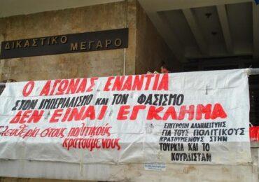 Αλληλεγγύη στους Τούρκους συντρόφους πολιτικούς κρατούμενους που δικάζονται από την κυβέρνηση Μητσοτάκη