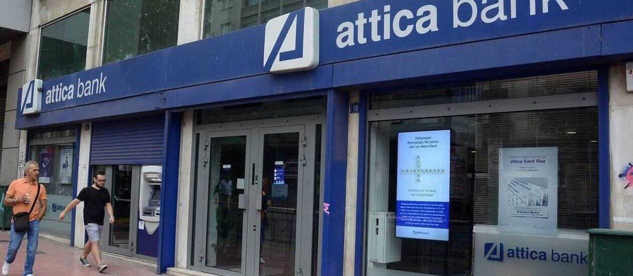 Εργοδοτική τρομοκρατία στην Attica Bank