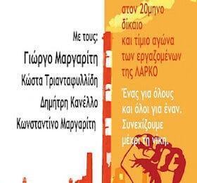 Μεγάλη συναυλία αλληλεγγύης στη ΛΑΡΚΟ