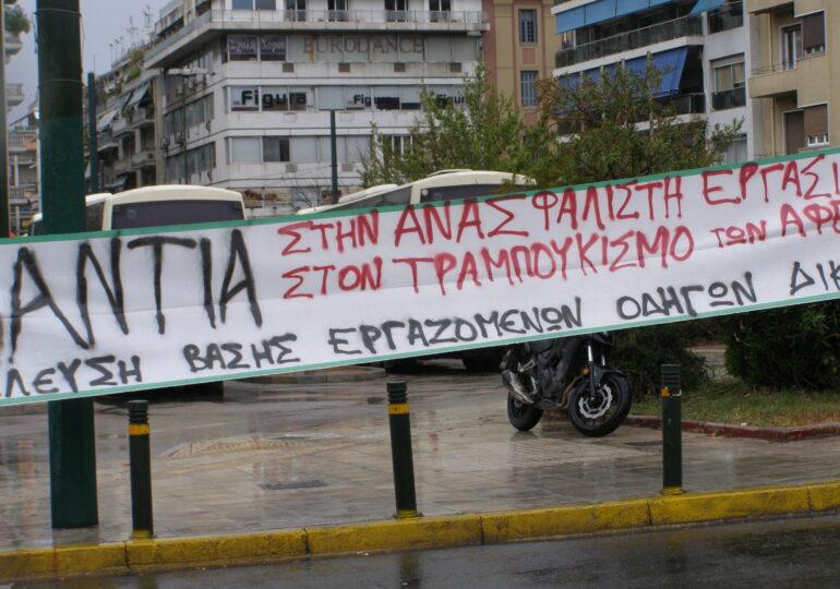 ΕΕΚ (Βόλος): Κάτω τα χέρια από τους διανομείς