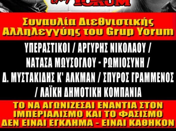 Να παύσει κάθε δίωξη ενάντια στους 11 Τούρκους πολιτικούς πρόσφυγες!