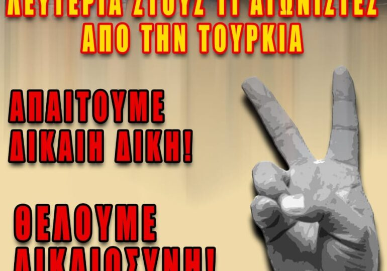 Δικαιοσύνη για τους 11 αγωνιστές από την Τουρκία