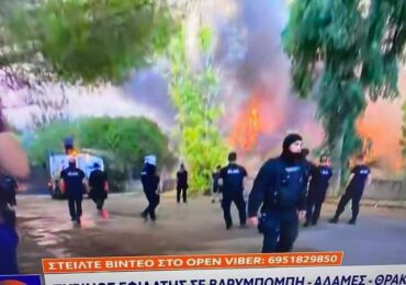 EEK: Οι καταστροφικές πυρκαγιές και το επιτελικό κράτος