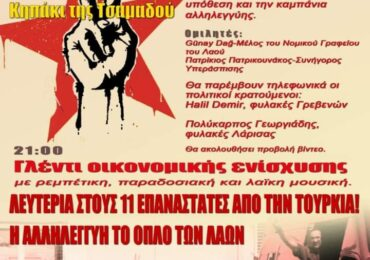 Φεστιβάλ Αλληλεγγύης στους 11 Επαναστάτες από την Τουρκία