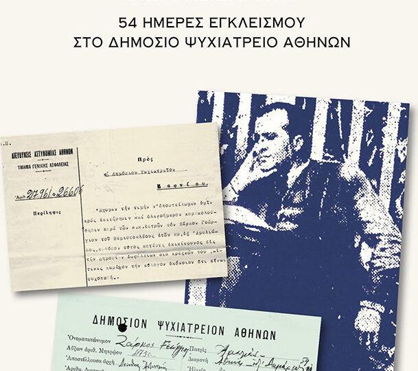 Η περίπτωση Γ. Ζάρκου - Η συναρμογή ψυχιατρικής και κρατικής εξουσίας